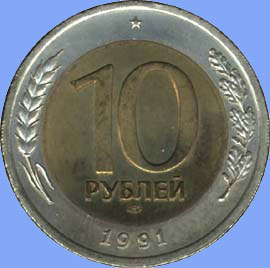 Монеты государственного банка cccр 1991